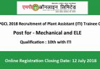 MPPGCL 2018 Recruitment of Plant Assistant (ITI) Trainee Online